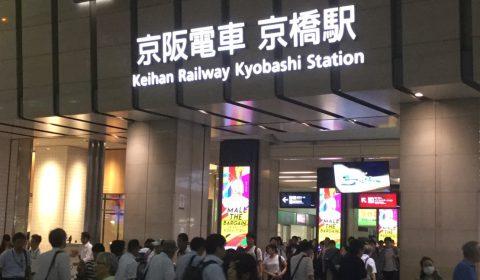 京阪京橋駅中央口を出てすぐ左に曲がってください。
