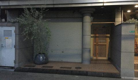 一つ目の曲がり角を右に曲がってください。 左手に「鮓 きずな」があります。 京橋で一番の、予約が取れないお寿司屋さんです。