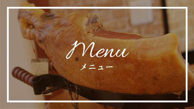 フランス料理まるしげ Menu