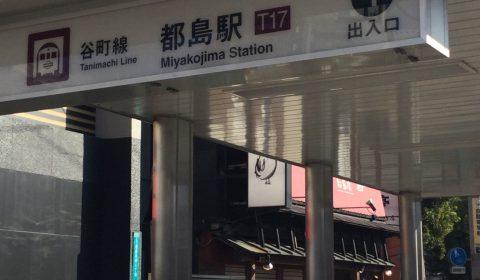 地下鉄谷町線・都島駅1番出口を出て、右に道なりに進みます。