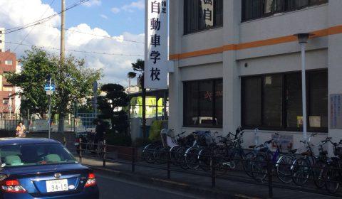 右手に「都島自動車学校」があります