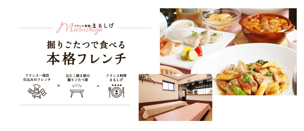 フランス料理まるしげ-Welcome